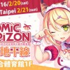 Comic Horizon參加情報
